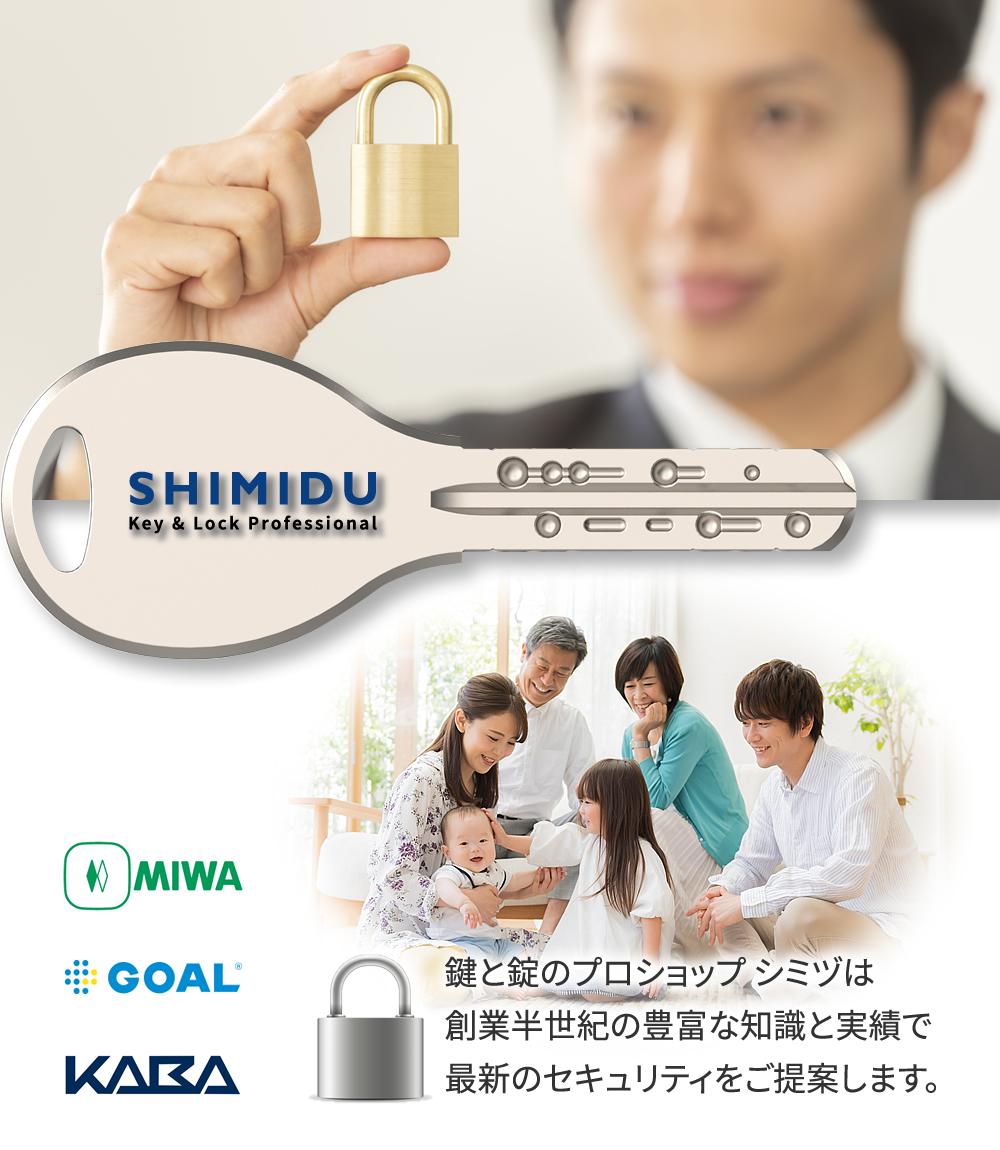 SHIMIDU 鍵と錠のプロショップ シミヅ